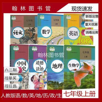 39944/2021新人教版初一七年级上册语文数学英语书历史地理生物政治全套