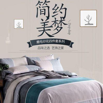 新款磨毛四件套芦荟棉床单被套学生宿舍三件套床上用品