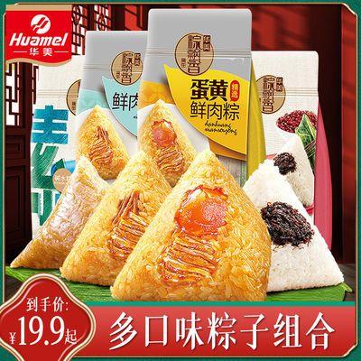 华美4粽2味400g鲜肉蛋黄碱水红袍豆沙速食早餐端午特产送礼批发【5月3日发完】
