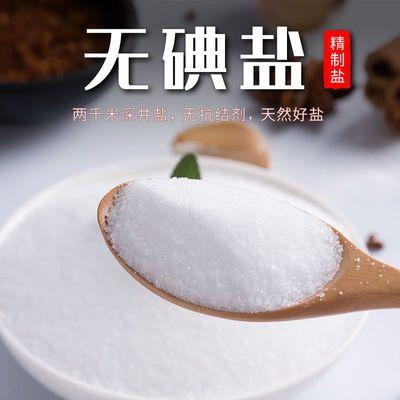 【绿色食品】盐无碘盐厨房调料无抗结剂家用食盐家庭调味料食用盐