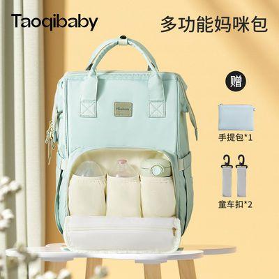 39449/taoqibaby妈咪包2020年新款时尚双肩妈母婴外出多功能大容量背包