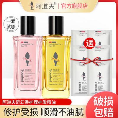 阿道夫护发精油30ml免洗发膜毛躁干枯护发头发护理经典留香