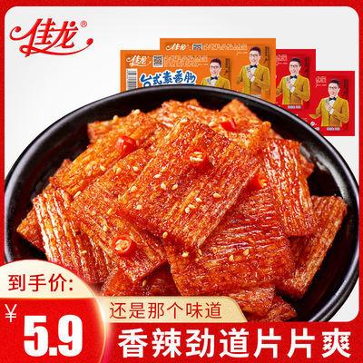 佳龙台式素香肠辣条零食大礼包麻辣小吃零食网红大刀肉辣条批发