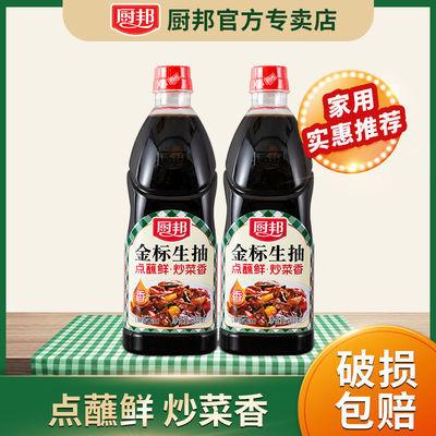 40120/厨邦酱油 金标生抽900ml*2 酿造酱油生抽 家用炒菜凉拌点蘸提鲜