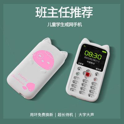 36697/儿童学生手机4g全网通可爱戒网初中生手机超长待机超薄迷你手机
