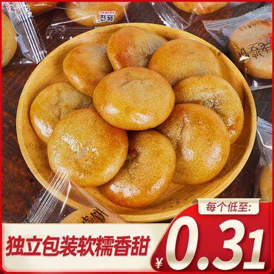 【超值特惠】老婆饼批发 正宗老式点心软糯糕点零食休闲小吃特产
