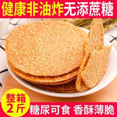 75188/无蔗糖饼干早餐食品薄脆芝麻饼干无蔗糖食品糖尿病人老人孕妇健康