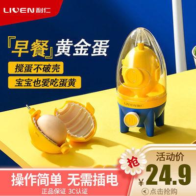 利仁匀蛋器手动家用扯蛋器蛋黄蛋白混合器鸡蛋转蛋器黄金蛋摇蛋器