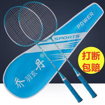 18693/羽毛球拍正品成人耐用双拍耐打男女2支儿童进攻学生羽毛球拍