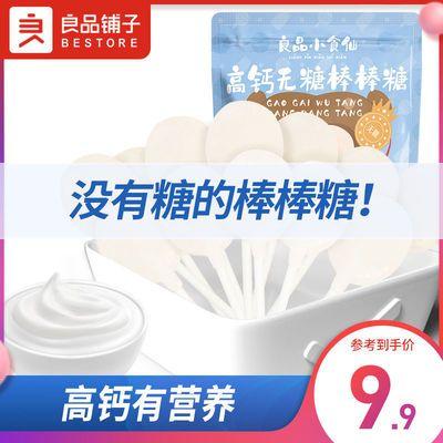 良品铺子儿童健康零食高钙无糖棒棒糖80g酸奶味糖果网红小吃批发