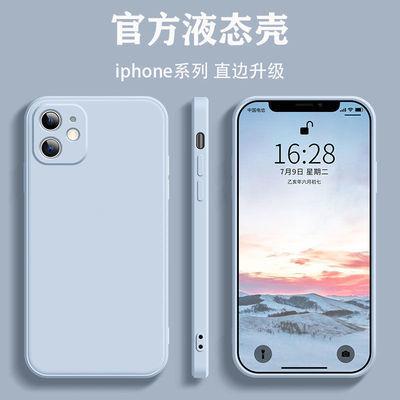 61575/iPhone12手机壳苹果11液态硅胶X/xr保护套6/7plus/8p全包12promax