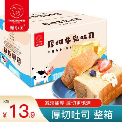 颜小贝 手撕厚吐司面包蛋糕方便早餐食品代餐三明治切片面包整箱