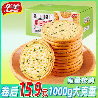 华美早餐饼干1000g葱油饼干薄脆网红办公室休闲零食送礼整箱批发