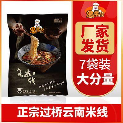【思米熊】过桥米线云南正宗东北粗米线批发含4包料高品质速食面