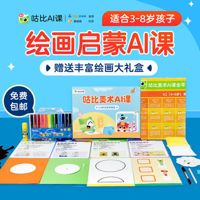 咕比美术礼包送4节绘画启蒙课下单既发货适合3-8岁儿童学习美术画