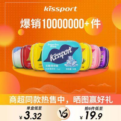 kissport无糖薄荷糖清新口气糖学生清凉润喉含片接吻口香糖果零食