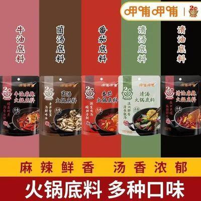 呷哺呷哺原味火锅底料蘸料小包装番茄麻辣菌汤海鲜家用调料麻酱