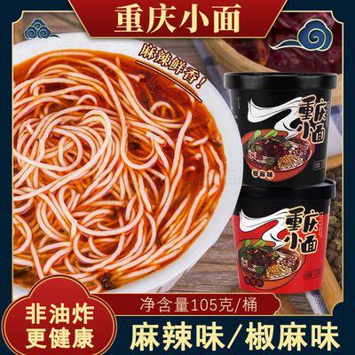 【非油炸】重庆小面桶装泡面方便面风味小吃懒人速食整箱特价批发