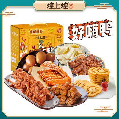 36558/煌上煌_零食大礼包礼盒装 休闲零食小吃荤素组合鸭肉熟食整箱
