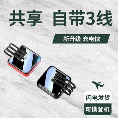 16061/充电宝带线小型大容量快充耐用学生10000毫小米华为OPPO苹果通用