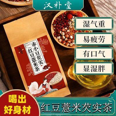红豆薏米茶祛除调理茶赤小豆薏米茯湿芡实湿气重廋身养脾胃组合茶