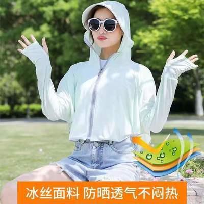 25062/高档防晒衣冰丝防晒衣防晒衣女新款夏季薄款防紫外线皮肤长袖透气