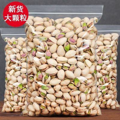 新货开心果批发价袋装净重250克500克120克盐焗坚果炒货零食干果