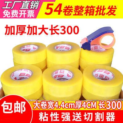 74038/高粘度强力封箱透明胶带4.5宽大卷胶布包装快递打包整箱胶带批发