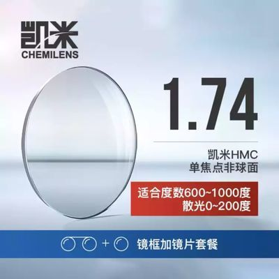 76369/凯米镜片近视1.74超薄非球面官方正品1.67高度U6防蓝光U2配眼镜片