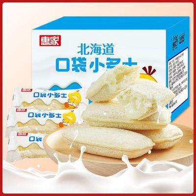 57717/惠家冰淇淋小口袋面包夹心酸奶味儿童营养早餐小零食乳酸菌下午茶