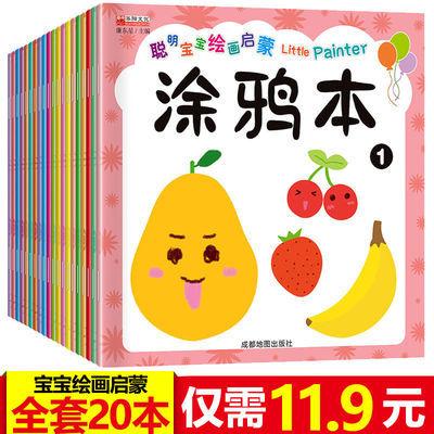 37486/绘画套装2~6岁儿童美术本涂色画填色幼儿学习用品图画本批发