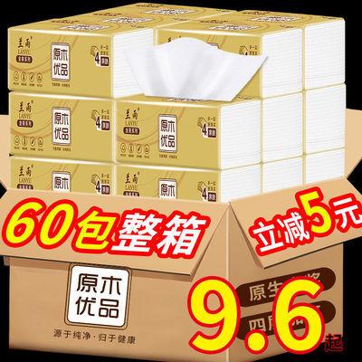 【60包一年装】原木抽纸整箱批发妇婴家用抽纸加厚车载纸巾6包