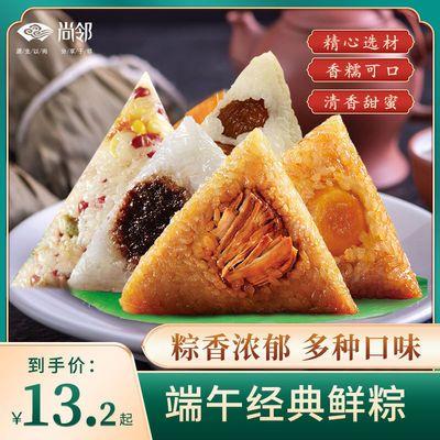 尚邻粽子三种口味任选真空袋速食早餐鲜肉蛋黄大肉粽蜜枣甜粽尝鲜