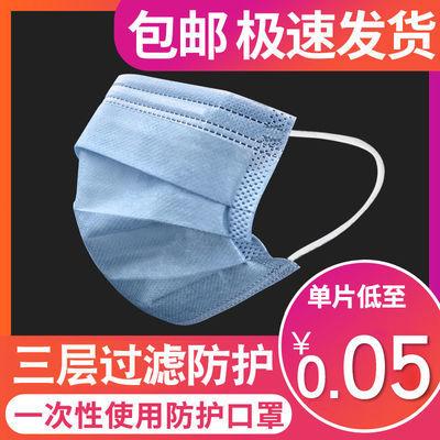 一次性成人口罩纯蓝色三层防护透气含熔喷批发男女防尘无纺布