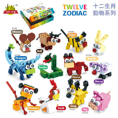 十二生肖积木兼容乐高儿童益智拼装玩具动物拼插环保颗粒拼图盲盒