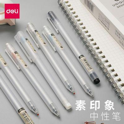 得力中性笔透明简约0.5全针管无印风学生水性笔黑色素印象碳素笔