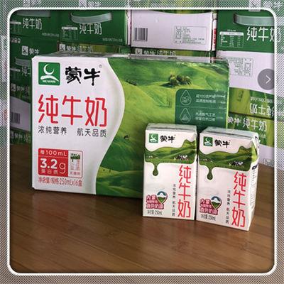 37171/3月产 蒙牛 纯牛奶250ml*16盒整箱 包装随机 全脂无糖牛奶