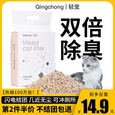 轻宠猫砂豆腐混合除臭无尘大袋猫沙猫咪用品包邮非10公斤20斤十