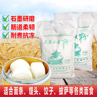 冲量促销石磨面粉批发自磨优质无添加雪花粉面包粉蛋糕粉小麦面粉