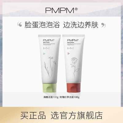 PMPM海茴香玫瑰洁面乳氨基酸洗面奶男女学生温和清洁绵密泡沫100g