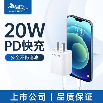 苹果PD20W快充充电器通用iPhone12智能充电头苹果X快速数据线套装