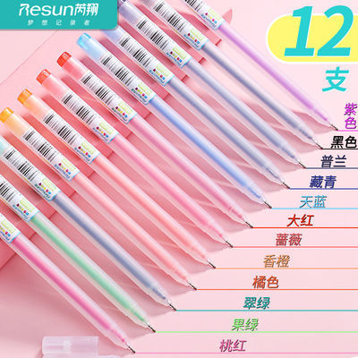 56890/ins风彩色中性笔0.5手账笔专用套装笔高颜值彩笔笔记重点学生文具