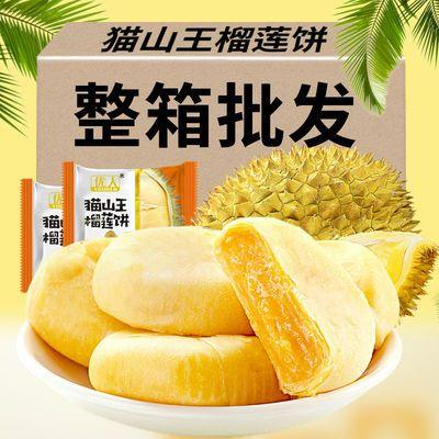 正宗榴莲饼猫山王榴莲酥蛋糕糕点心甜点网红零食休闲小吃整箱批发