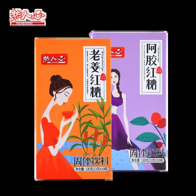 红糖姜茶大姨妈月经期调理气血体寒黑糖姜茶单独小袋装2盒
