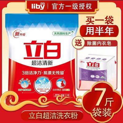 74319/【超值】立白超洁清新洗衣粉批发大袋3.5加量送柔顺剂家用特价装