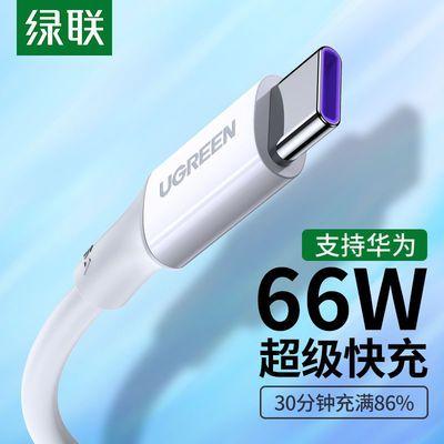 15779/绿联type-c数据线5a安卓快充适用于华为mate40超级快充手机充电线