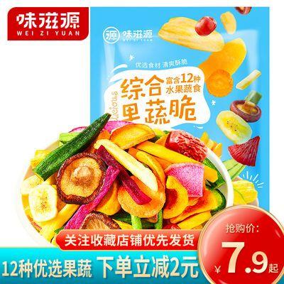味滋源果蔬脆混合水果干秋葵脆香菇脆综合蔬菜干儿童孕妇休闲零食