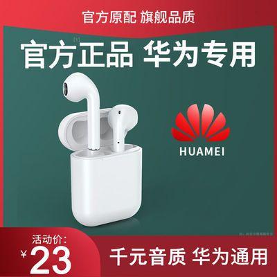 30844/HUAWEI/华为专用蓝牙耳机无线双耳高档通用游戏专用高品质原装