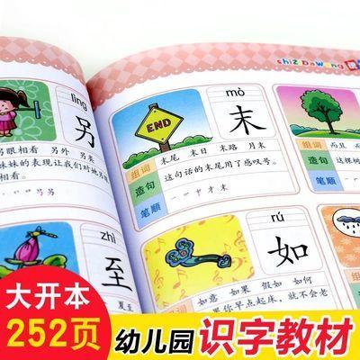 看图识字卡片幼儿园中班4岁宝宝学前识字大王小学一年级认字大全