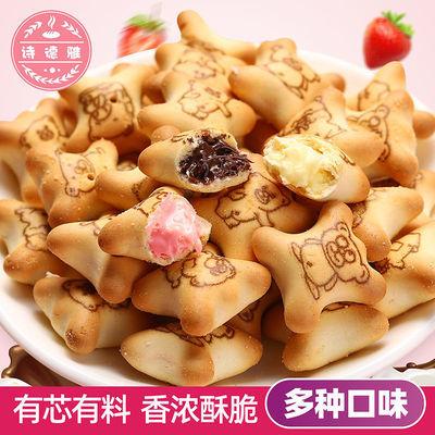 小熊饼干小熊注心饼干夹心饼干独立包装网红零食多买多送夹心饼干